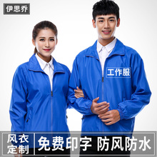 工衣定制印字印LOGO衣服定做 长袖 广告衫 广告风衣外套工作服文化衫