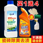 瓷砖清洁剂强力去污地板地砖水泥划痕修复浴缸清洗洁瓷剂草酸家用