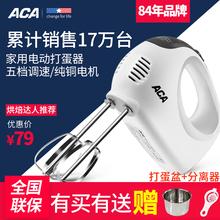 部分包邮ACA P125A打蛋器电动家用迷你烘焙打奶油机面糊5档手持