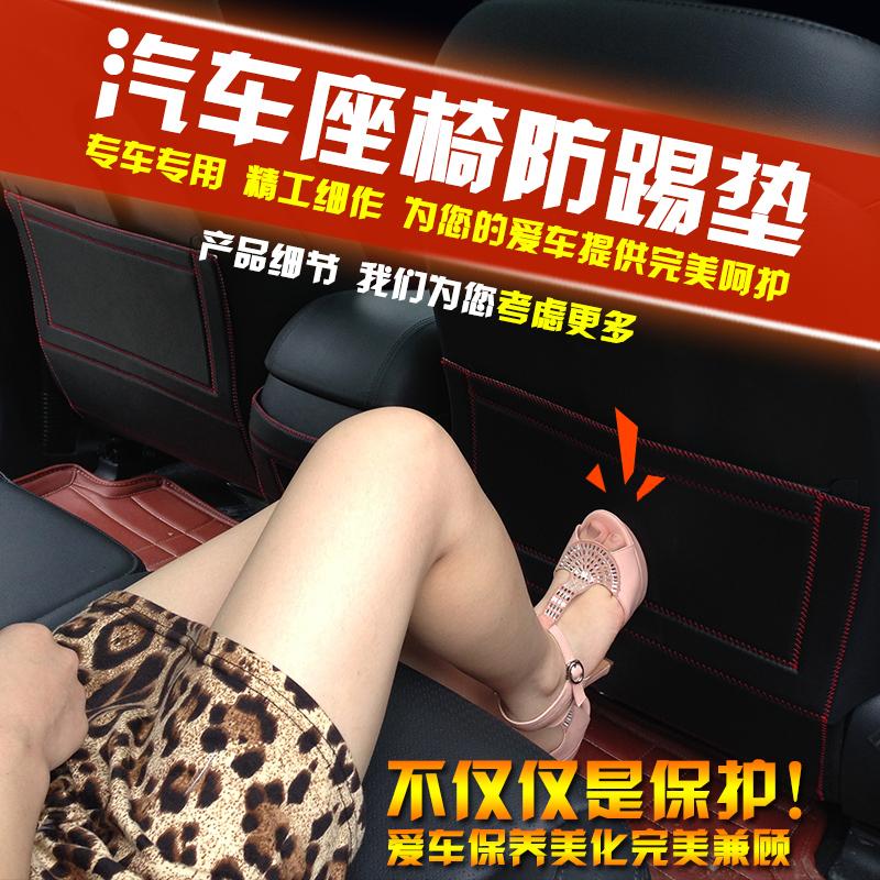 改装汽车配件专区550荣威350内饰荣威360座椅防踢垫荣威i6荣威