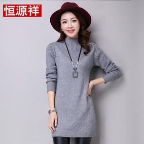 恒源祥秋冬羊毛女装2016新款韩版修身纯色长袖针织中长款打底毛衣