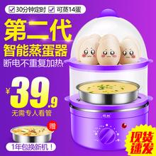 领锐多功能煮蛋器自动断电定时家用双层煮蛋机小型蒸蛋器早餐机