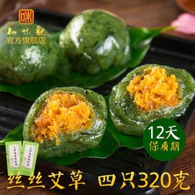知味观咸蛋黄肉松青团 杭州特产青团子清明果4个 传统糕点心小吃