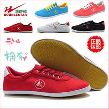 太极 牛筋底 健身鞋 练功鞋 青岛双星正品 专柜武术鞋 男女运动鞋