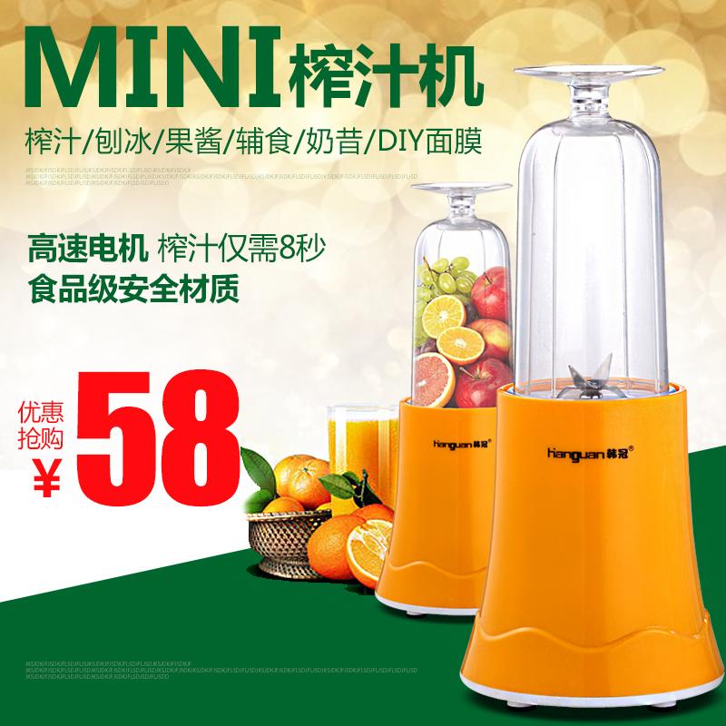 韓冠(電器) mx-b228迷你小型榨汁機家用電動果汁機嬰兒輔食料理