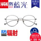 防辐射防蓝光眼镜框女复古男圆框近视平光镜电脑护目眼睛平面镜