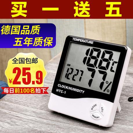 家用温度计湿度计室内干湿温度计闹钟高精度台式挂式大棚温湿度计