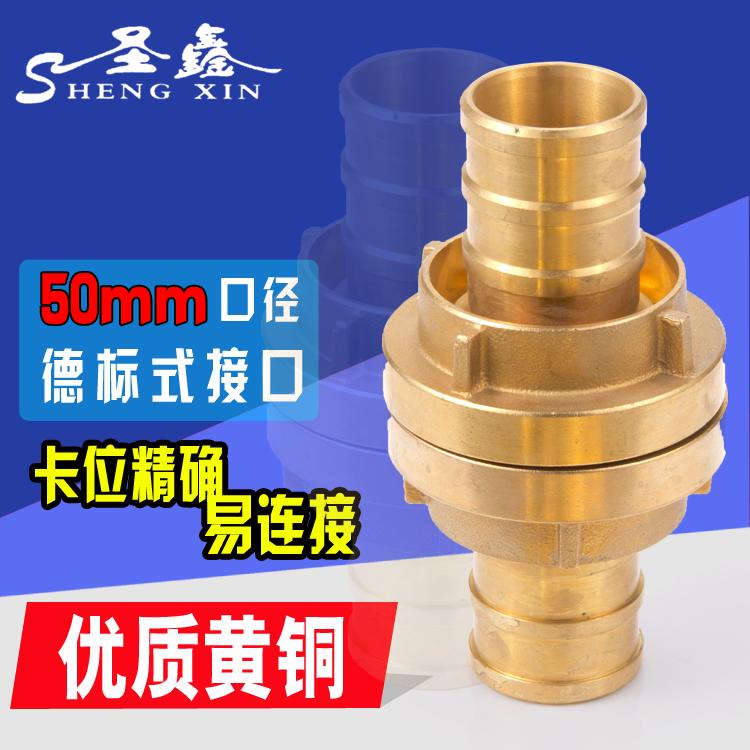 厂家授权正品圣鑫 50mm铜长尾水带接口/内扣式/德式 消防车用器材