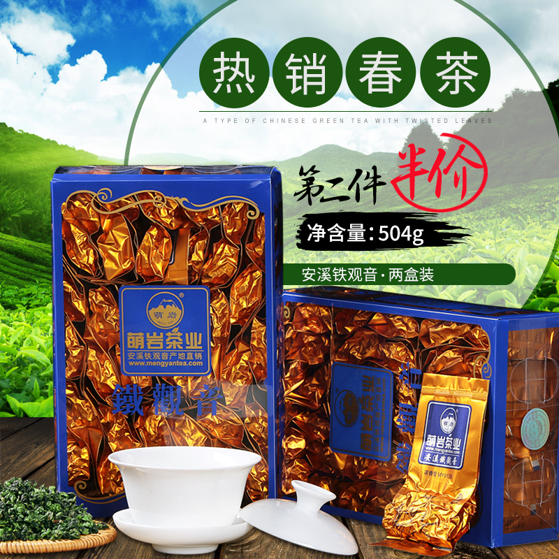 特產茶葉烏龍茶山茶盒裝高級安溪濃香鐵觀音
