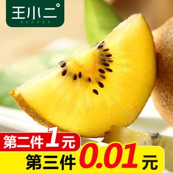 王小二 水果新鲜黄心猕猴桃 批发