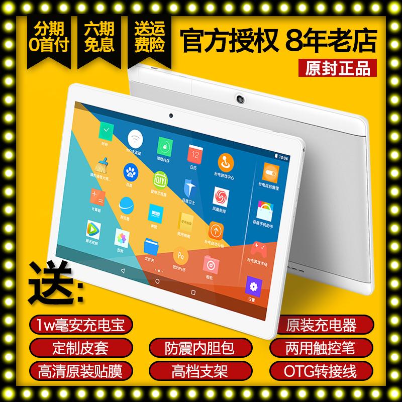 【现货】Teclast/台电 98 八核4G通话平板电脑手机安卓10英寸pad