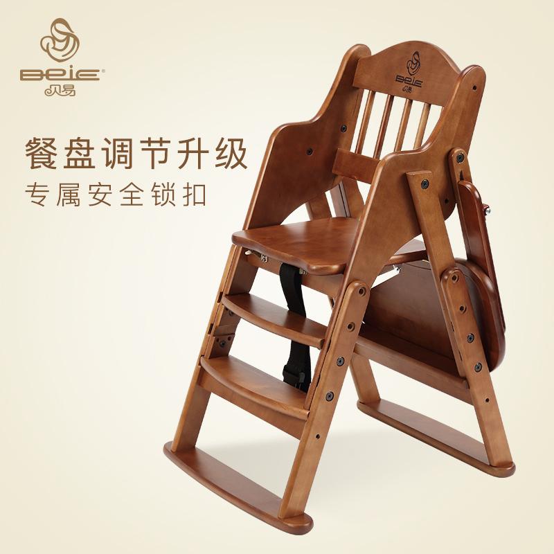 BeiE贝易宝宝婴儿餐椅实木便携式可折叠多功能餐桌椅儿童座椅吃饭