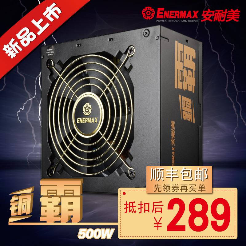 安耐美铜霸500w 额定500W电源 电脑电源 静音电源 ETP500AWT
