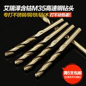 高速钢不锈钢麻花钻头钻铁金属合金钢钨钢钻头手电钻钻头转头套装