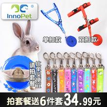 兔子牵引绳兔兔绳子兔子用品链子小宠物遛溜兔绳伸缩胸背玩具龙猫