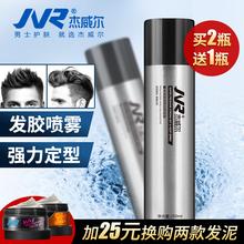 杰威尔发胶定型喷雾定型男士干胶头发造型啫喱水持久蓬松换发蜡女