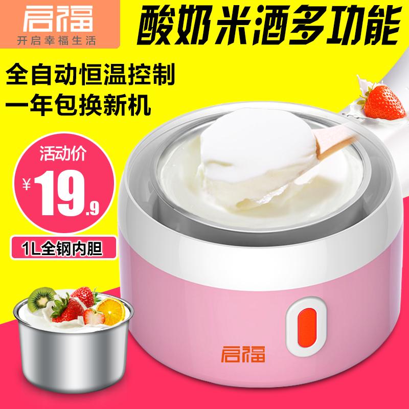啟福電器 Fm-361酸奶機全自動家用不銹鋼內膽酸奶米酒機正品特價