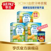 Heinz/亨氏婴儿辅食 牛奶香橙蔬菜3口味3盒 磨牙棒宝宝 婴儿饼干
