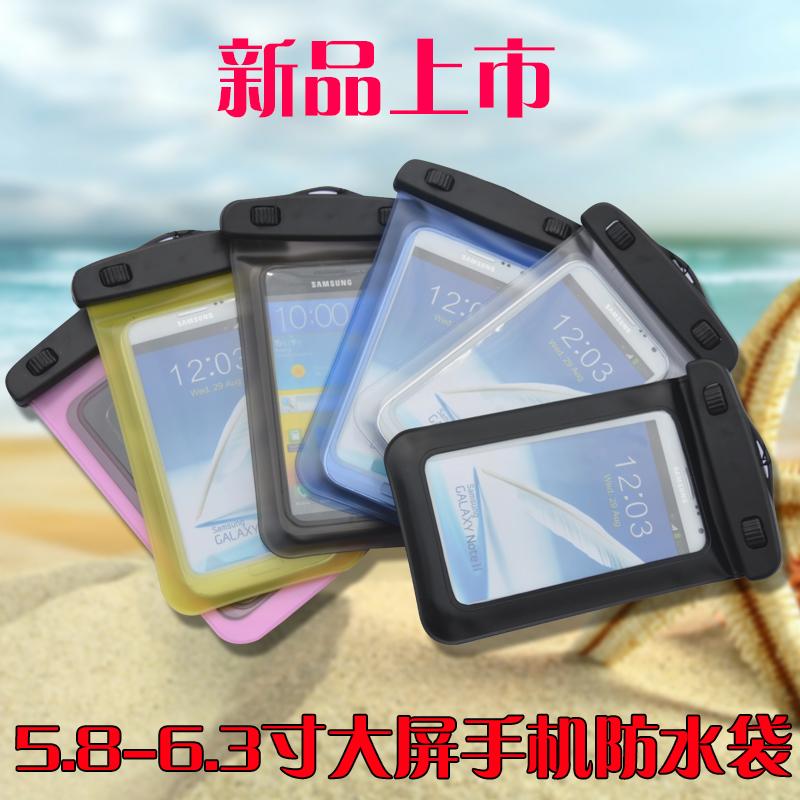 新品 手机防水袋 漂流潜水套5.86.06.16.3寸大屏幕手机防水袋
