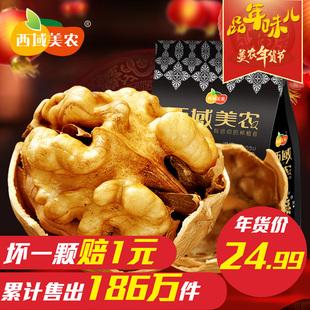 【西域美农_薄皮核桃250g*2袋】新疆特产零食坚果大核桃仁非纸皮