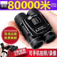 小太阳双筒望远镜高倍高清军夜视非红外儿童成人演唱会手机望眼镜