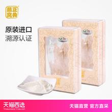 【天猫西选】10g*2盒正典燕窝大燕条马来西亚进口燕窝正品