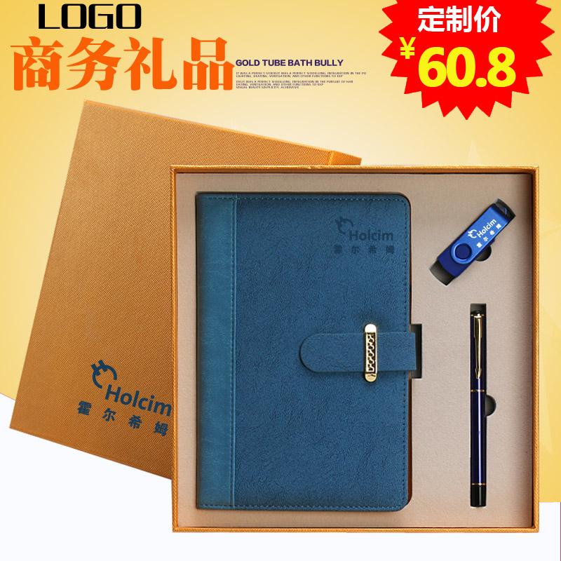 商务记事本礼品盒A5带扣笔记本签字笔套装活动会议送礼定制LOGO