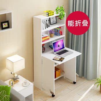 特价折叠电脑桌带书架书柜组合卧