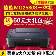 佳能MG2580S打印机一体机 家用彩色喷墨照片打印复印扫描多功能