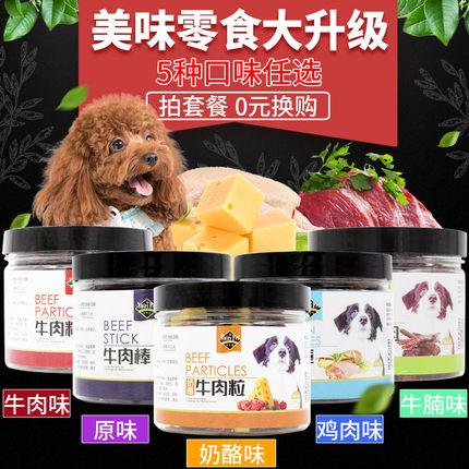 【利美旗舰店】利美 宠物零食鸡肉条牛肉粒 180g