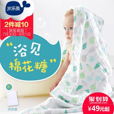 米乐鱼全棉浴巾纯棉纱布宝宝浴巾新生儿洗澡盖毯儿童毛巾被夏凉被