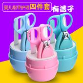 婴儿指甲剪套装宝宝指甲刀新生儿用防夹肉指甲钳儿童安全剪刀