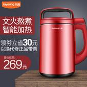 Joyoung/九阳 DJ13B-N621SG豆浆机家用全自动智能多功能特价迷你