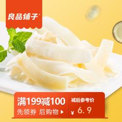 良品铺子椰子脆片烤椰子片水果干零食小吃果干果脯食品70g