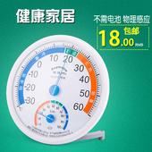 家用温度计室内干湿温度计高精度湿度计台式挂式大棚温湿度表包邮