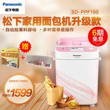 Panasonic/松下 SD-PPF100家用面包机自动投果料酵母