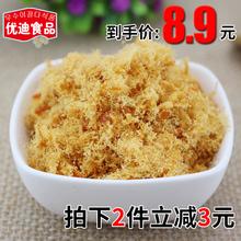 做寿司肉松专用250g2斤2.5kg500豆粉松烘焙原料批发散装1袋装原味