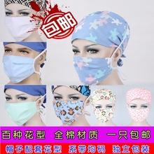 巧护士 全棉手术帽配套花型卡通双层医生护士手术室纯棉透气口罩
