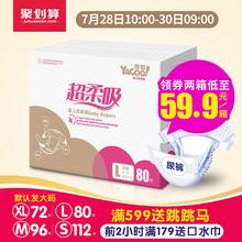 雅酷纸尿裤L80超薄透气初生婴儿男女宝宝通用尿不湿尿布湿春夏薄