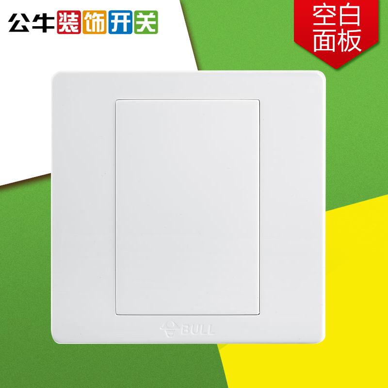 公牛开关插座暗装86型通用防火白板空白面板插座盖板空面板白盖板