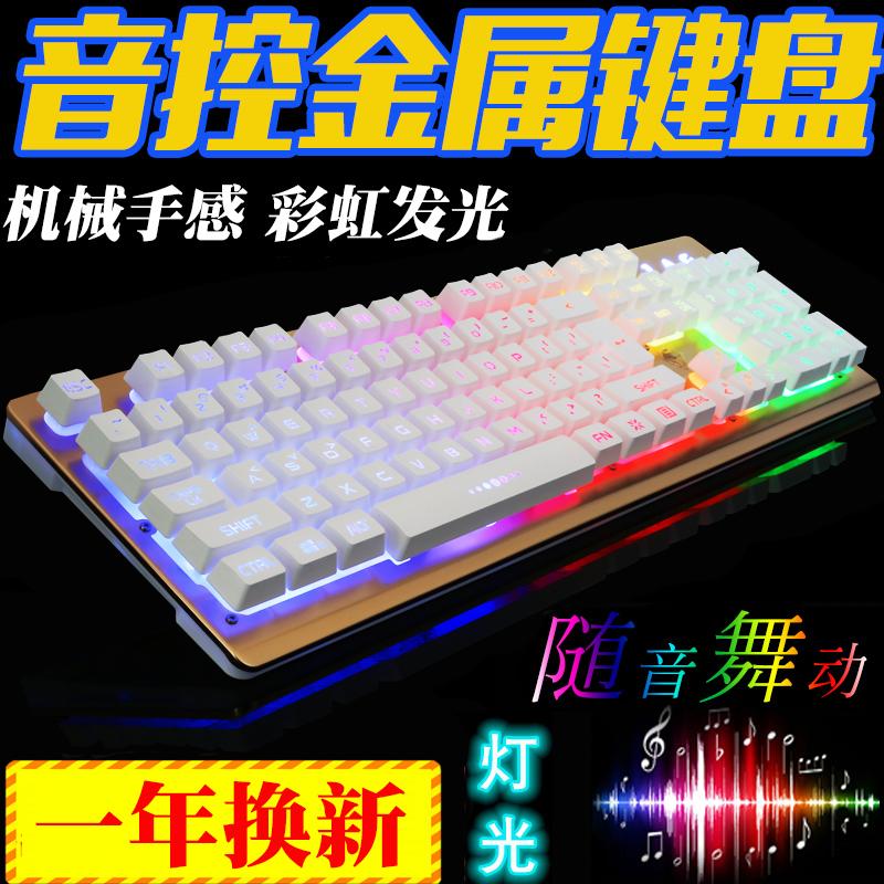 狼途金属网吧电竞游戏背光电脑键盘有线发光悬浮式键帽机械手感WE