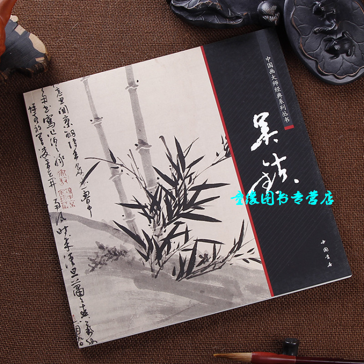 渔父墨竹谱元四家竹子吴镇/写意山水大师经典系列丛书中国画