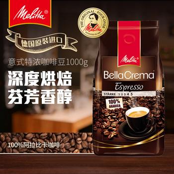 德国Melitta美乐家原装进口咖啡豆香浓黑咖啡 意式醇香咖啡1kg
