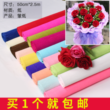 卷边纸皱纹纸手工材料纸康乃馨diy玫瑰花纸手工鲜花包装褶皱纸花