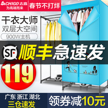 志高干衣机家用节能省电烘干机衣服速干衣暖风机双层大容量烘衣机