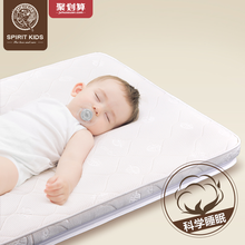 SK针织婴儿床垫椰棕床垫婴儿床棕垫乳胶垫被儿童床垫子幼儿园垫子