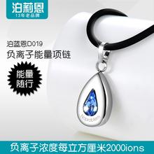 泊莉恩防辐射黑色运动能量平衡颈椎项圈蓝色水晶吊坠女款项链D019