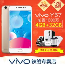 正常发货◆步步高vivo y67全网通4G超薄双卡旗舰智能手机vivoy67