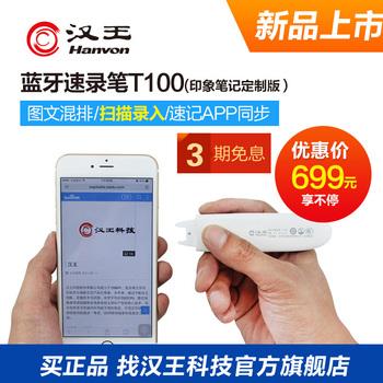 汉王手机蓝牙速录笔T100高速扫描