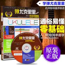 学弹ukulele尤克里里乌克丽丽自学入门教学视频教程教材书籍曲谱
